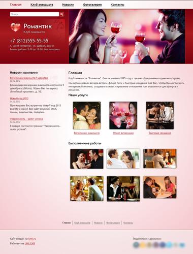 создать бесплатно сайт знакомств и общения